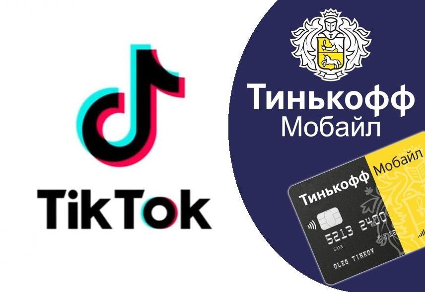 Тинькофф Мобайл добавил TikTok в пакет безлимитных видеосервисов 1