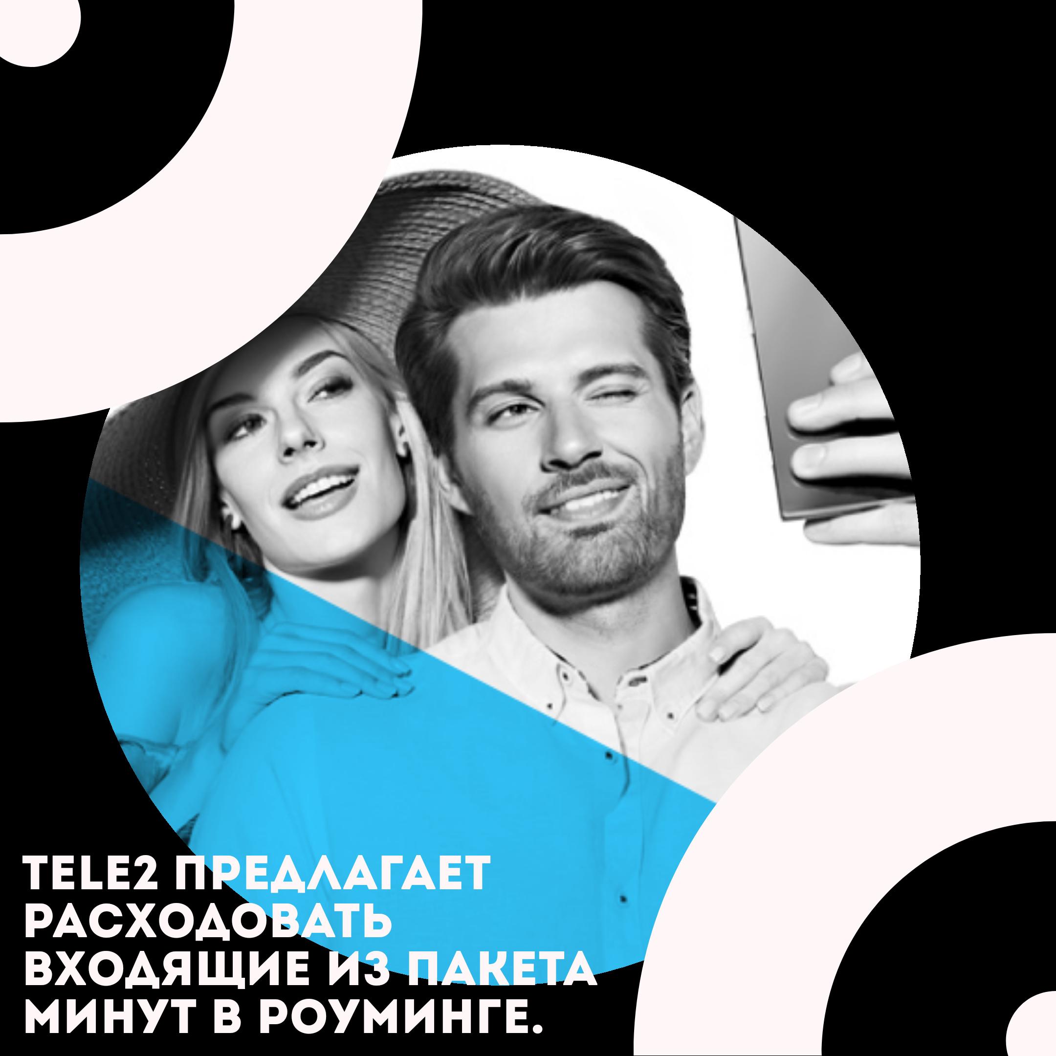 Tele2 предлагает расходовать входящие из пакета минут в роуминге 1