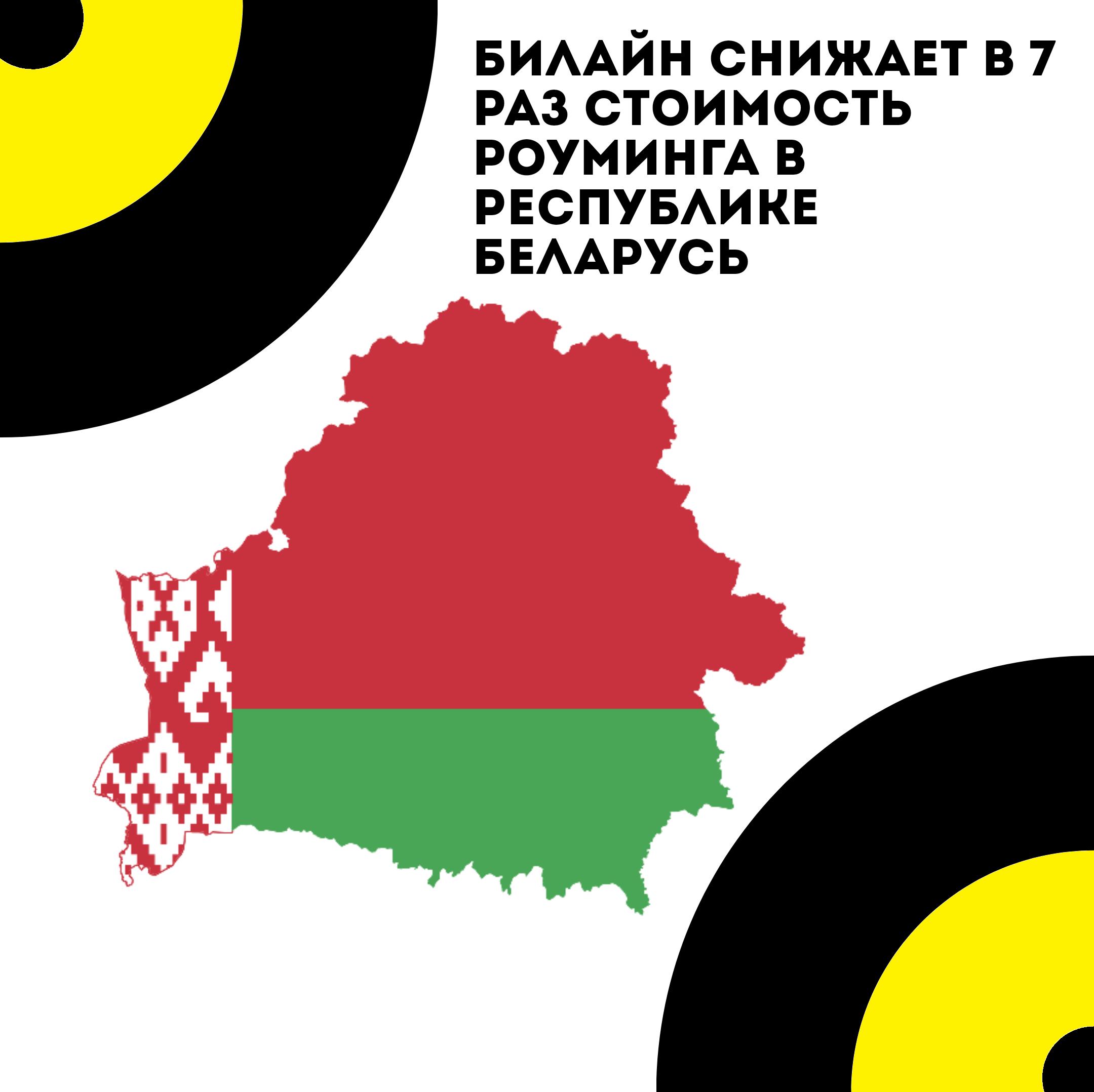 Билайн снижает в 7 раз стоимость роуминга в Республике Беларусь 1