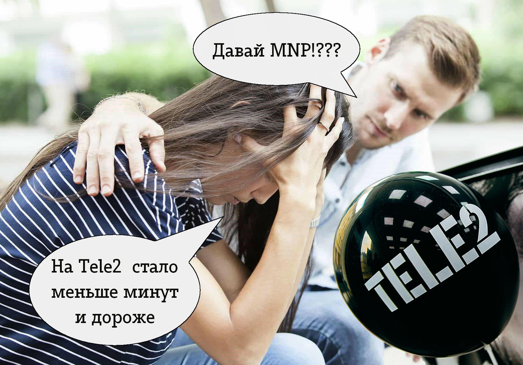 Tele2 запустил обновленные тарифы «Мой разговор», «Мой онлайн» и «Мой онлайн+», стало меньше минут и дороже 1