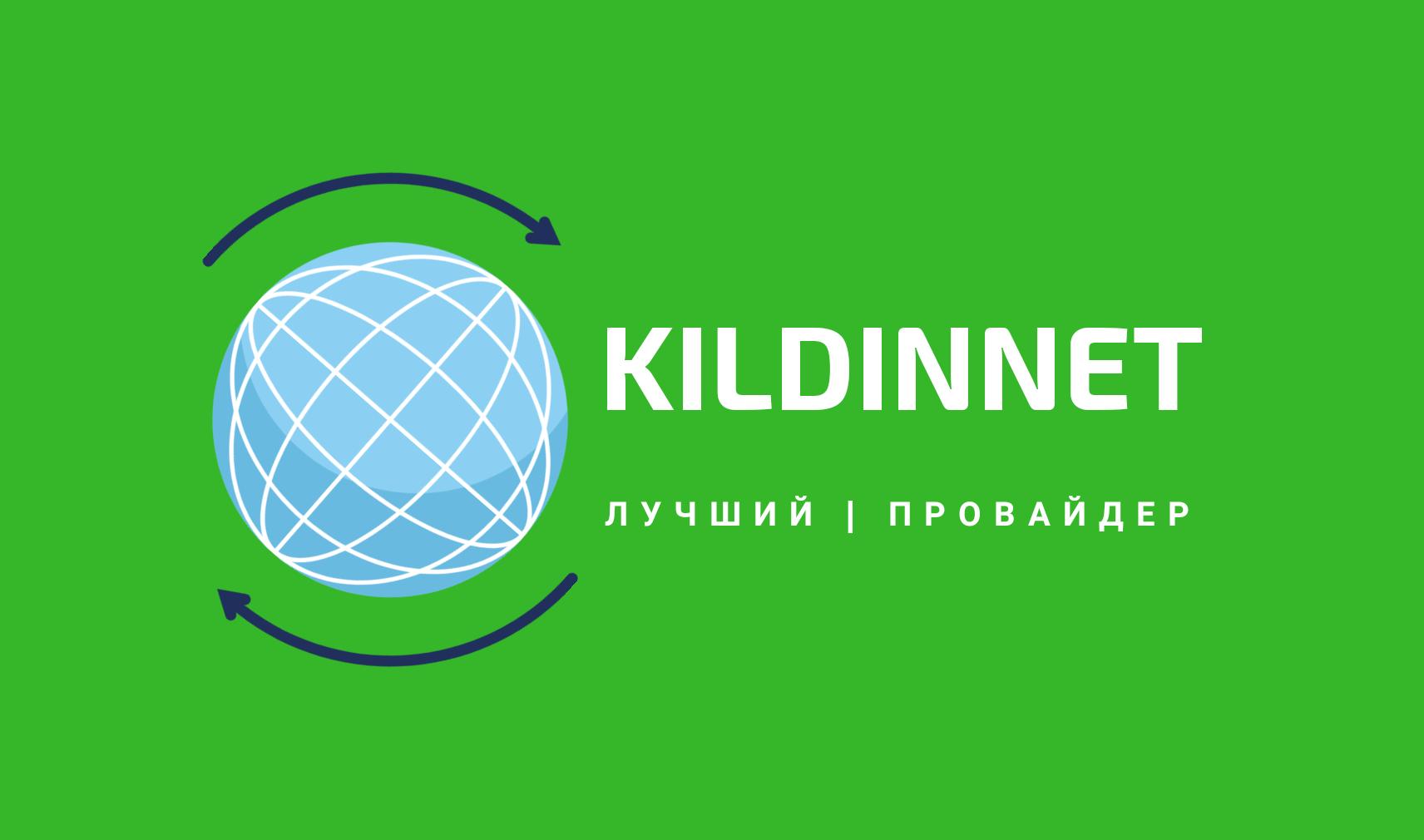 Мурманская область цифровой регион, или как мы потеряли KildinNet 1