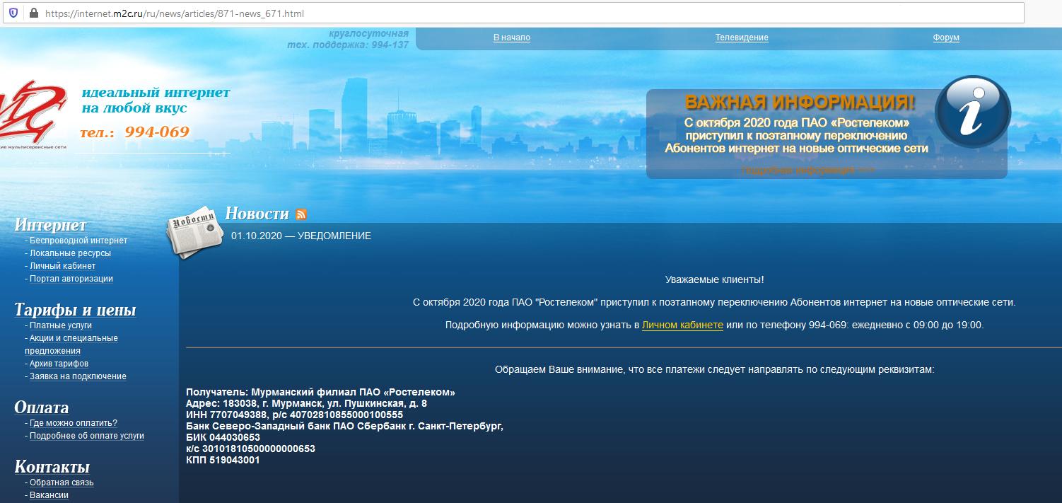 С октября 2020 года Ростелеком в Мурманске приступил к поэтапному переключению абонентов М2С на новые оптические сети 1