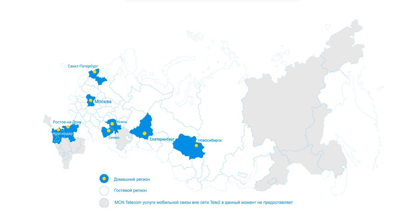К началу ноября MCN Telecom планирует появиться еще четыре субъекта РФ: Воронеж, Орёл, Брянск и Калуга 2