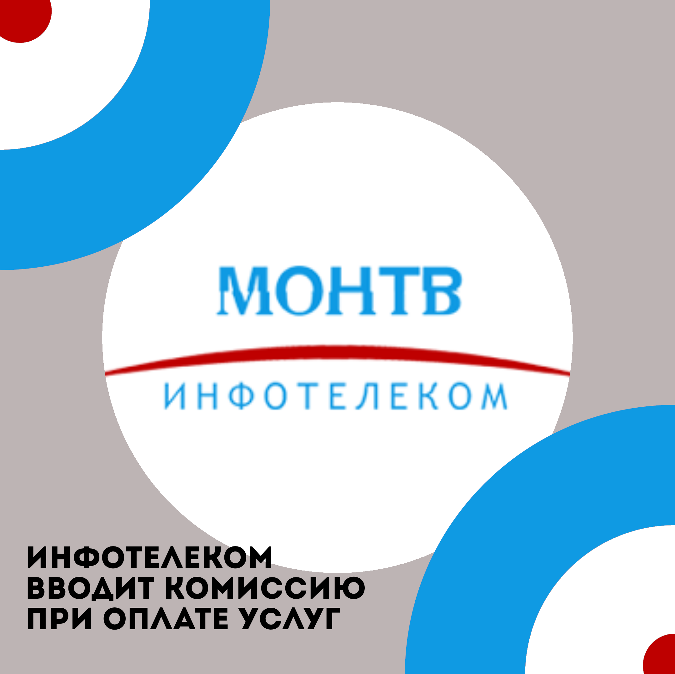 Инфотелеком (МОНТВ) г. Мончегорск вводит комиссию за оплату услуг 1