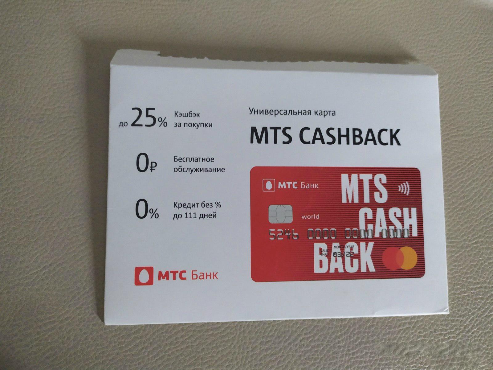 MTS CASHBAСK обеспечит бесплатные переводы в СНГ для нерезидентов РФ 1