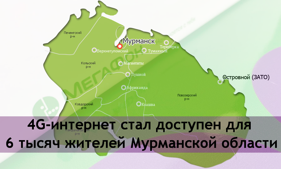 4G-интернет стал доступен для 6 тысяч жителей Мурманской области 1