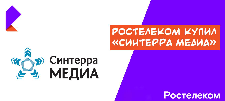 Ростелеком купил у МТТ - «Синтерра Медиа» 1