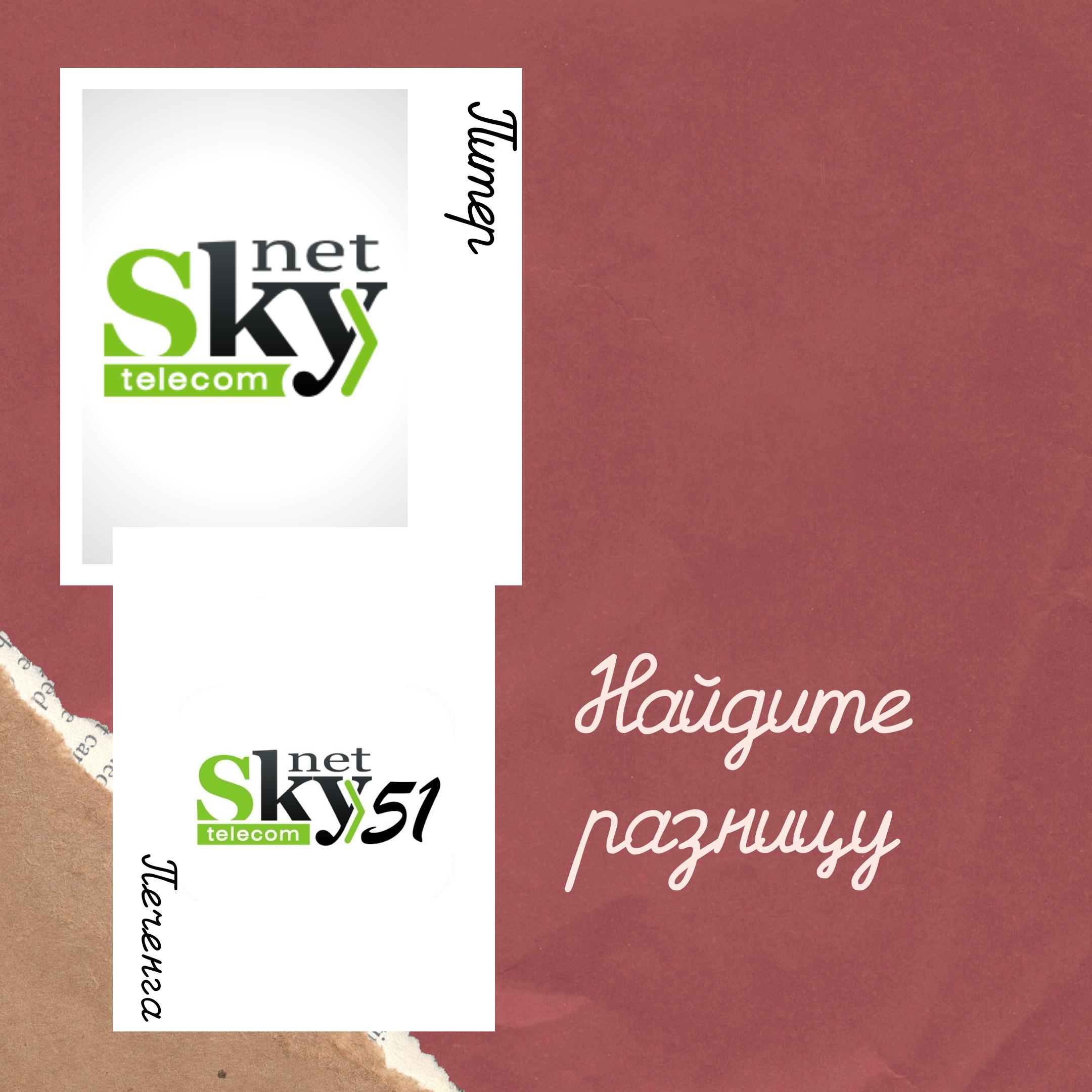 SkyNet или SkyNet51, давайте разбираться в чем же разница? 1