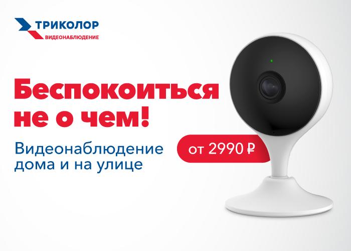Триколор запускает сервис облачного видеонаблюдения 1