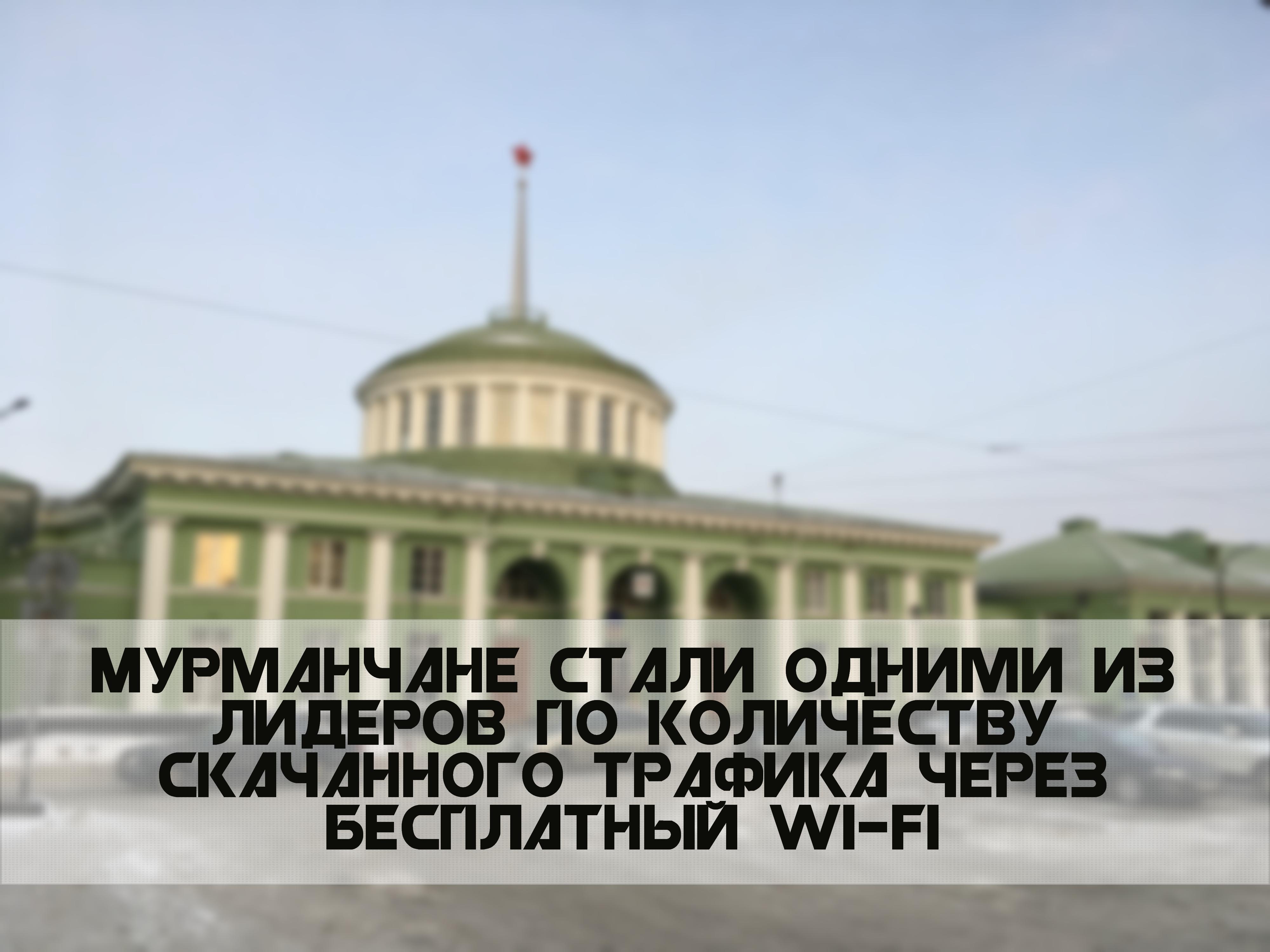 Мурманчане стали одними из лидеров по количеству скачанного трафика через бесплатный Wi-Fi 1