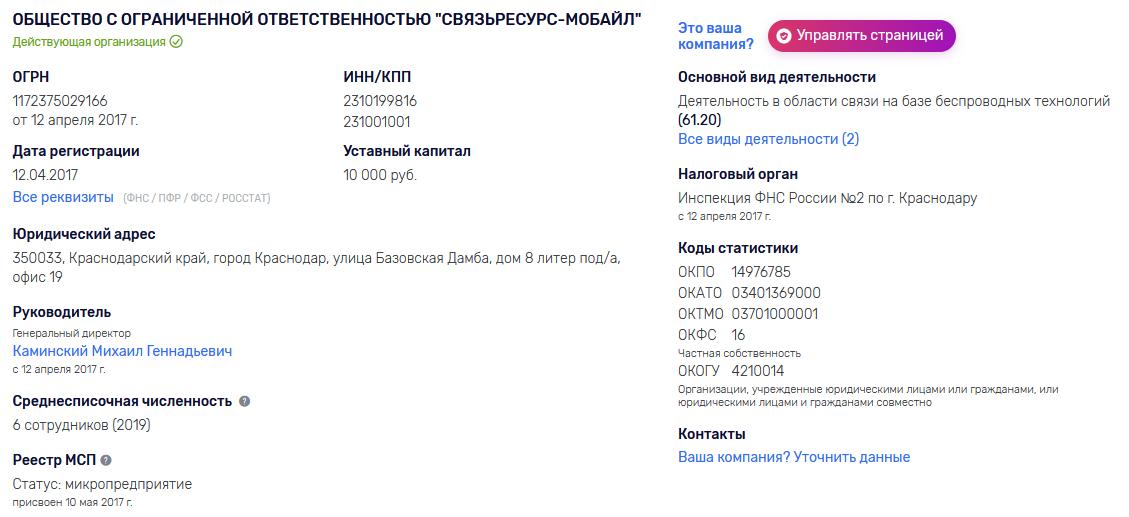 Оператор связи Полифон - новое Краснодарское чудо 3