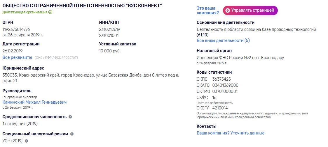 Оператор связи Полифон - новое Краснодарское чудо 4
