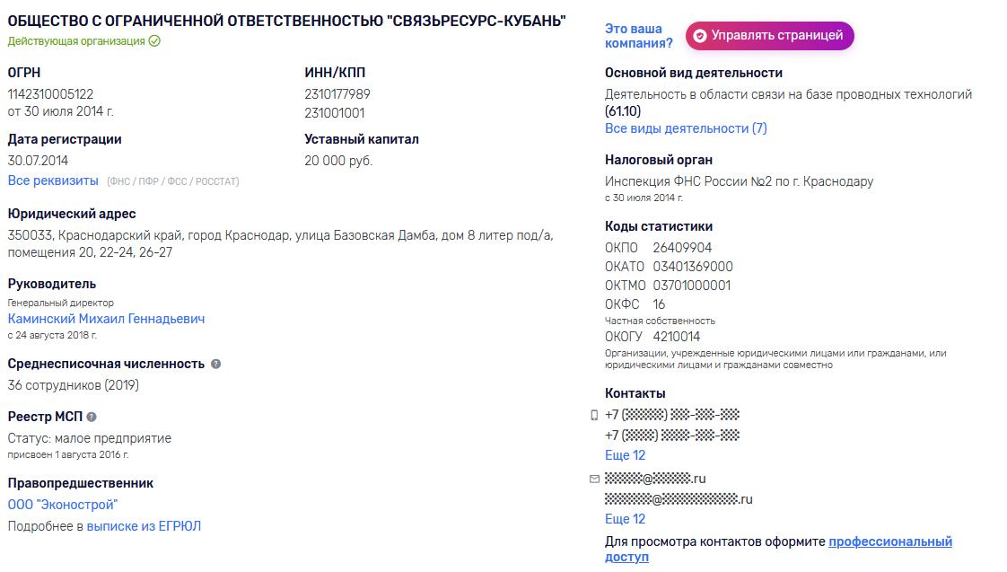 Оператор связи Полифон - новое Краснодарское чудо 5