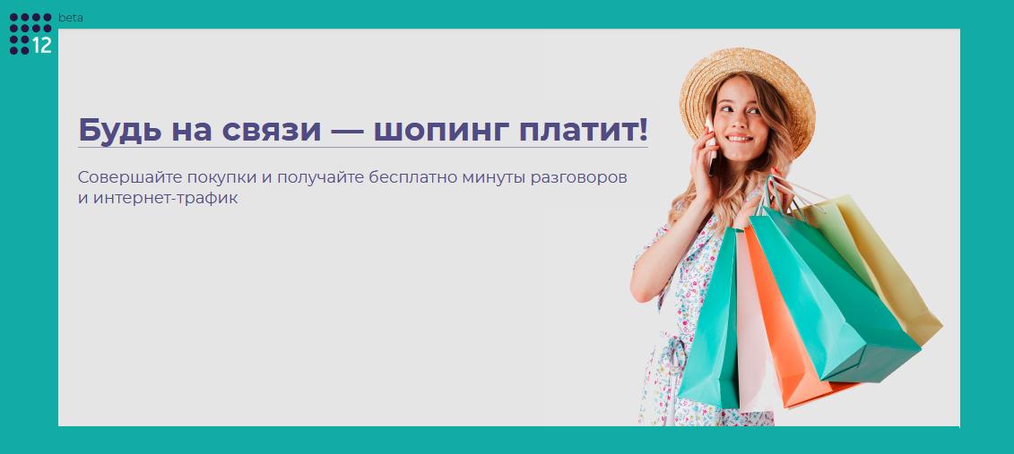Новый бесплатный оператор 12.ru 1