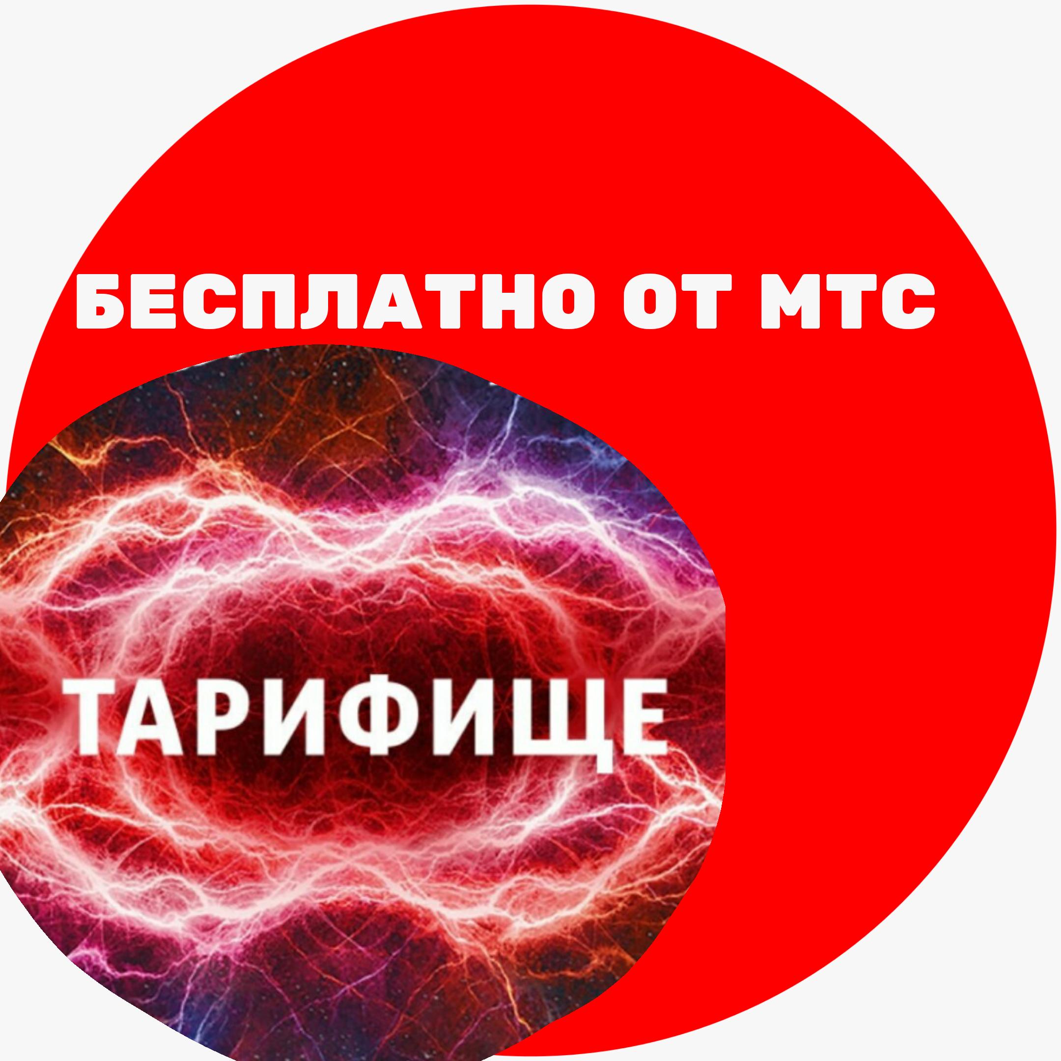 "Безлимитный интернет от МТС на тарифе ""Тарифище"" бесплатно 1"
