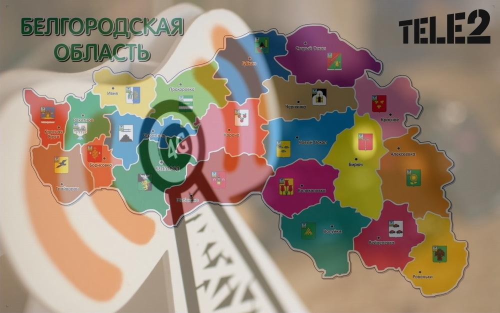 Tele2 расширила покрытие сети в 29 населенных пунктах Белгородской области 1