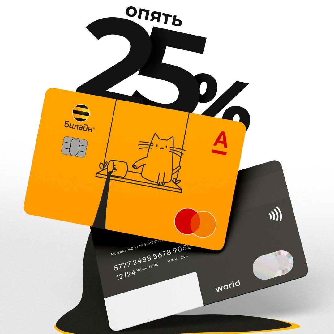 Билайн и Альфа-Банк объявили о стратегическом партнерстве 1