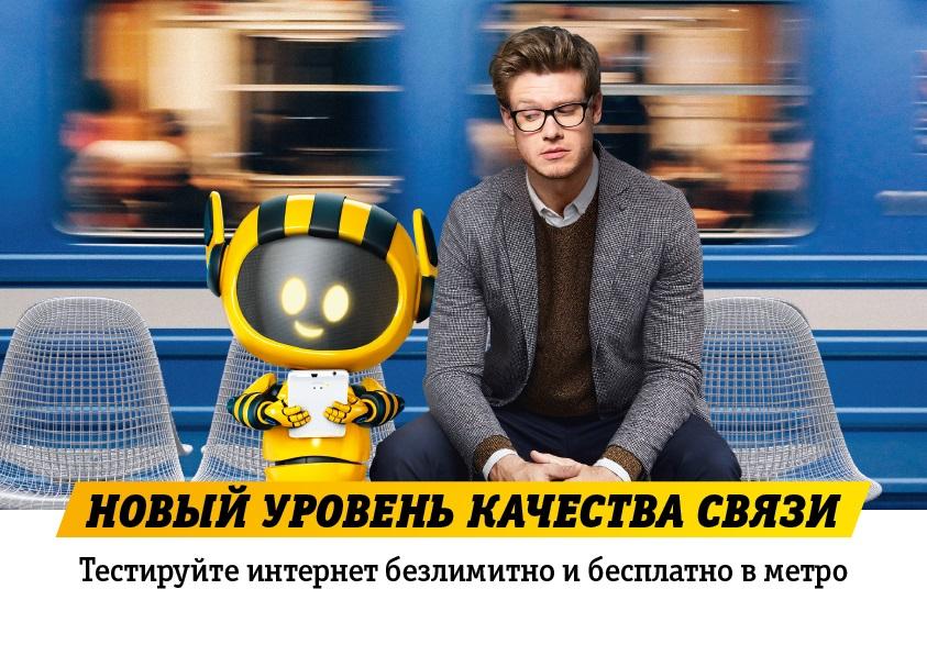 Билайн запустил бесплатный безлимитным мобильный интернет в московском метро 1