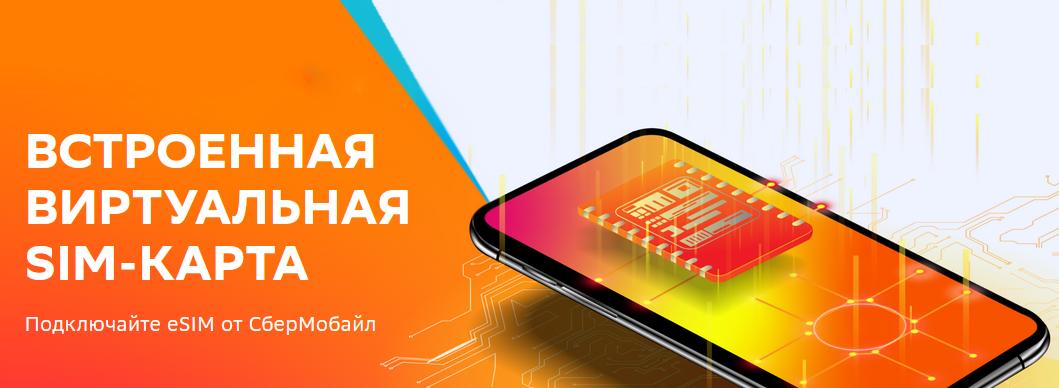 СберМобайл запустил онлайн-eSIM 1