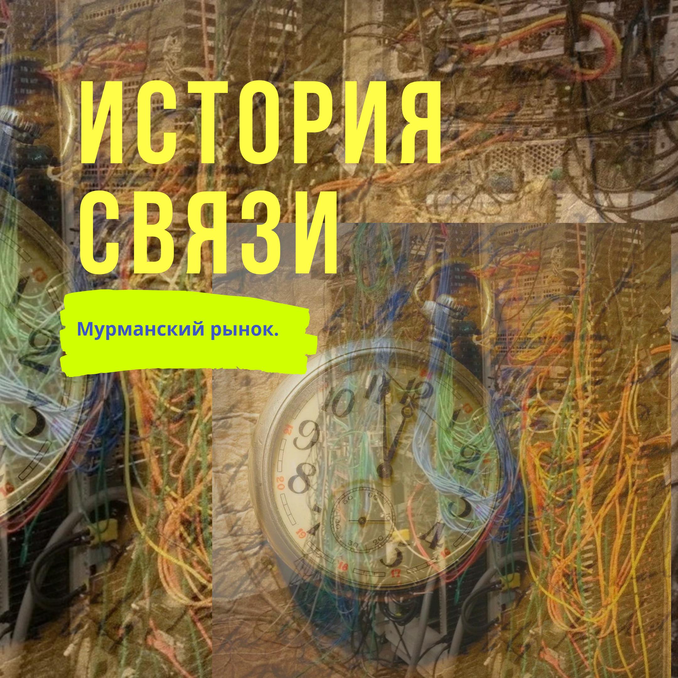 Какие операторы связи были в Мурманске? 1