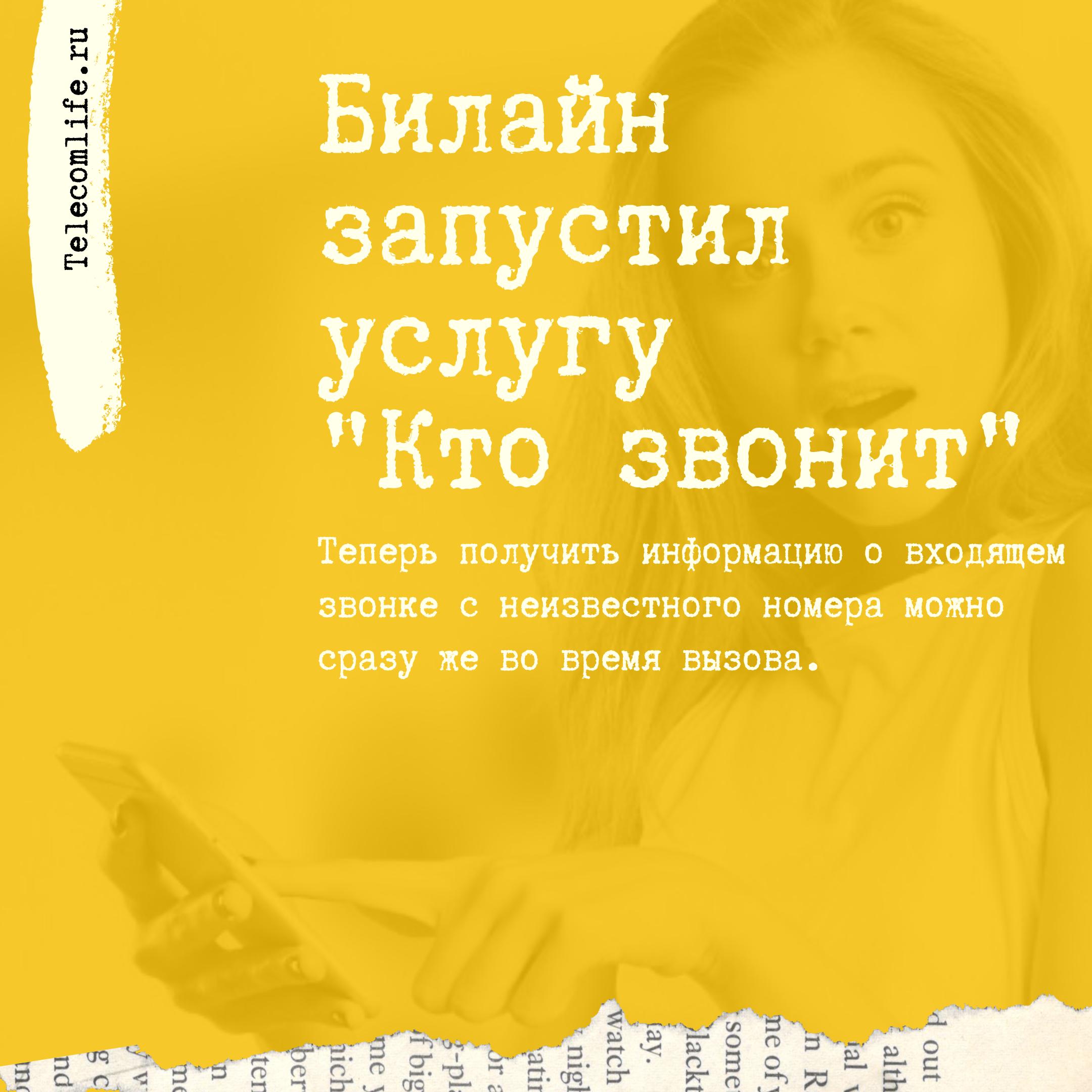Билайн запускает новую услугу «Кто звонит» (не путаем с «Кто звонил») 1