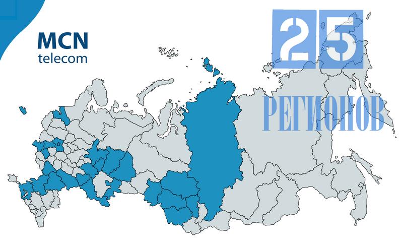 Карта покрытия MCN Telecom насчитывает 25 регионов 1