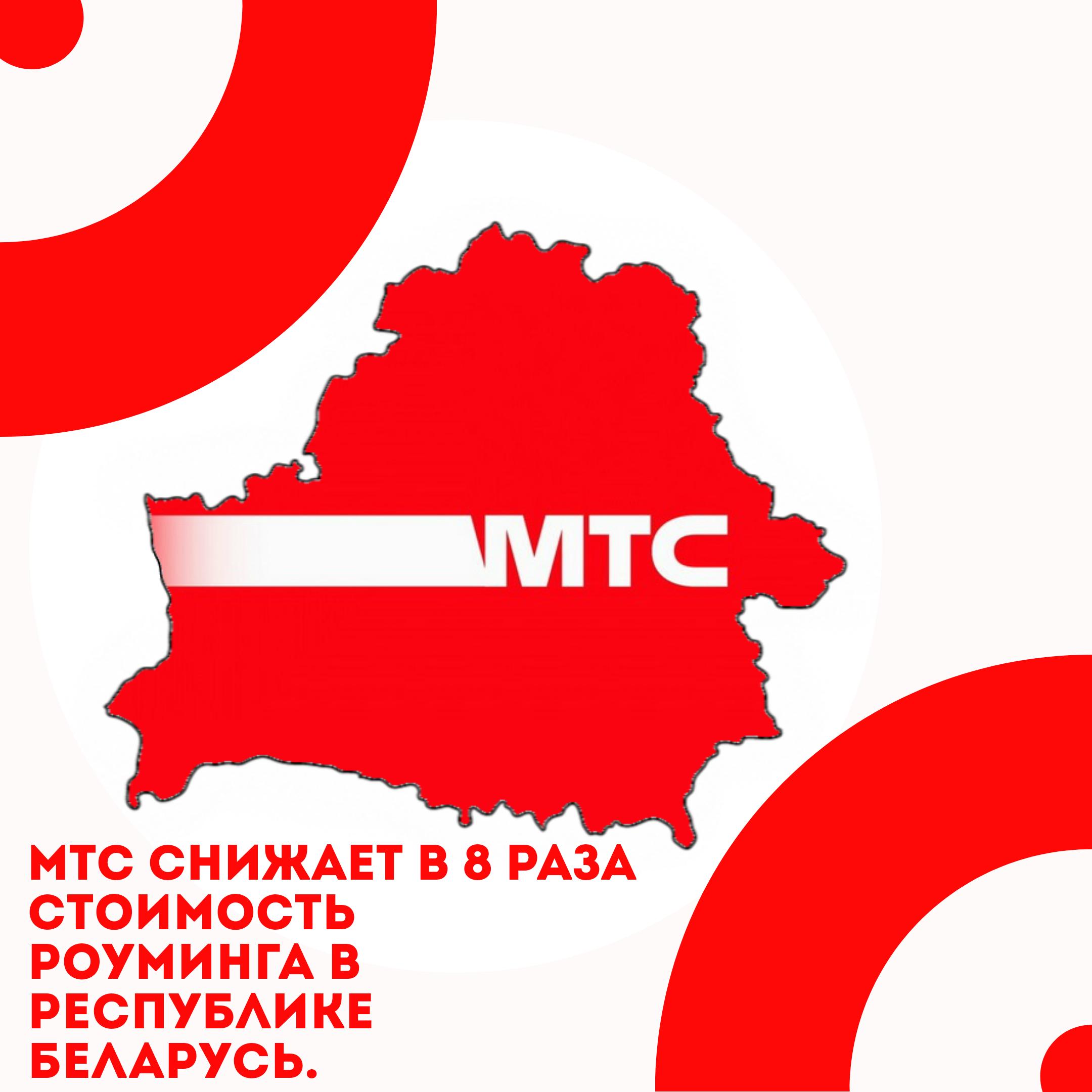 МТС снижает в 8 раз стоимость роуминга в Республике Беларусь 1