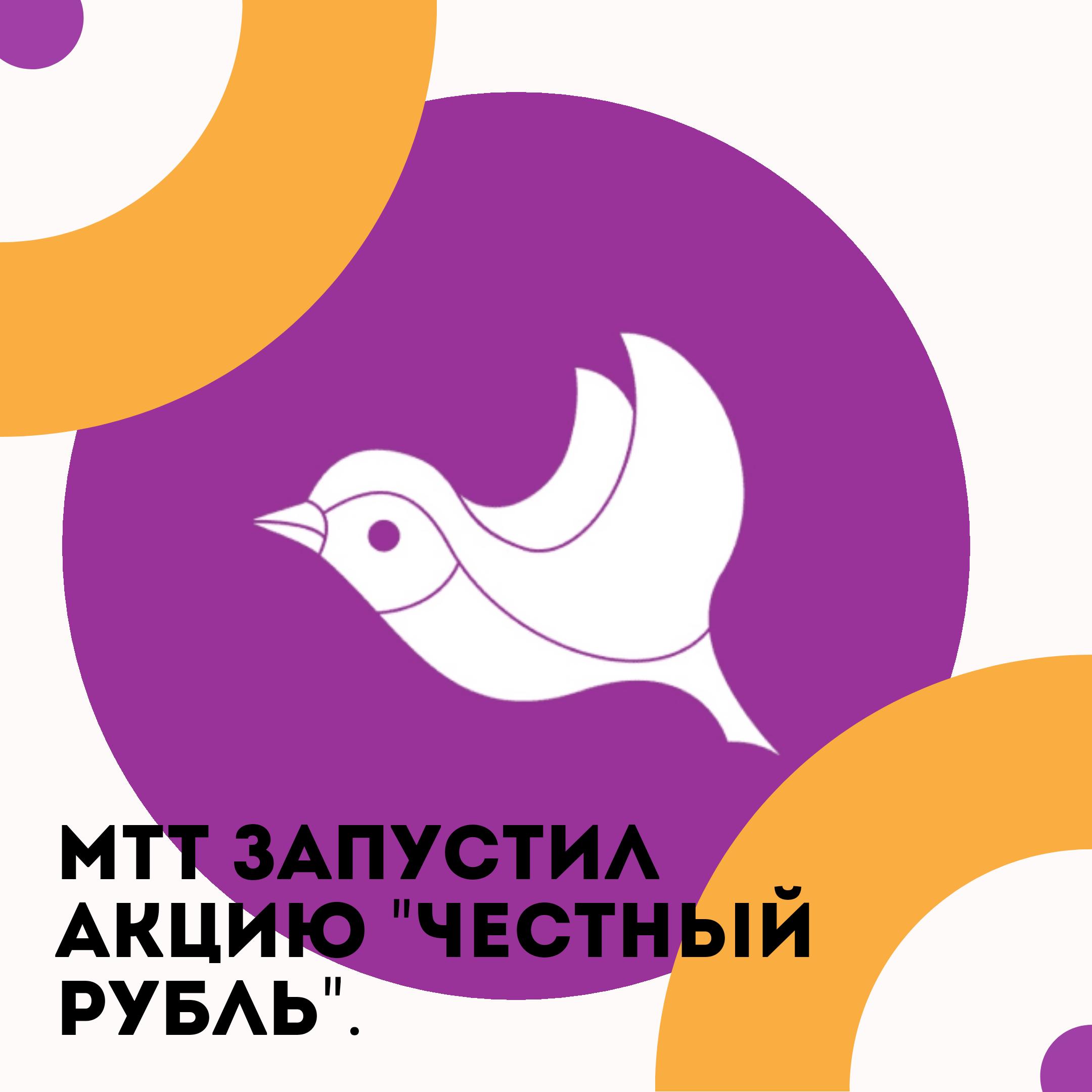 МТТ запустил акцию «Честный рубль!» 1