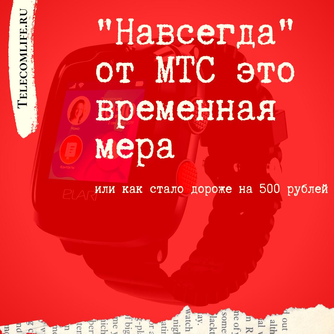 """""""Навсегда"""" от МТС это временная мера или как стало дороже на 500 рублей 1"""