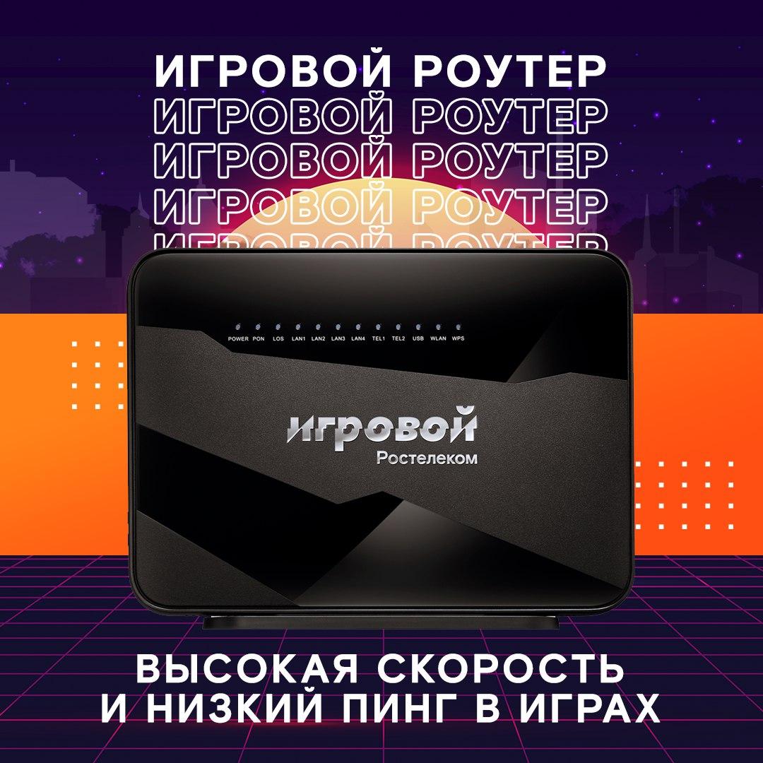 Ростелеком запустил в продажу гигабитный роутер RT-X 1