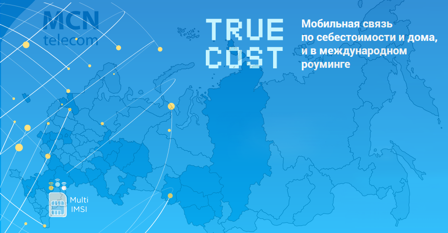 "MCN Telecom запустил новый тариф ""TRUE COST"" (Анализ тарифной сетки) 1"
