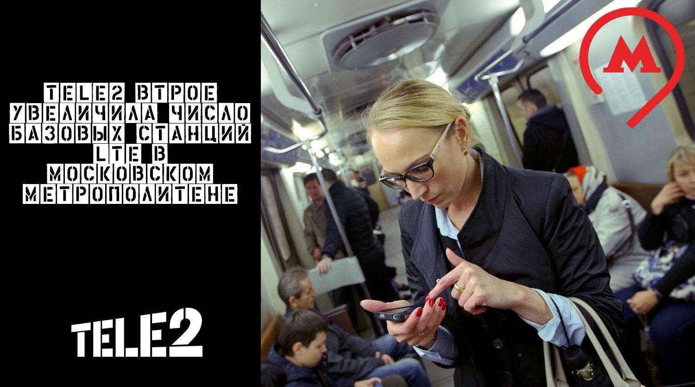 Tele2 втрое увеличила число базовых станций LTE в Московском метрополитене 1