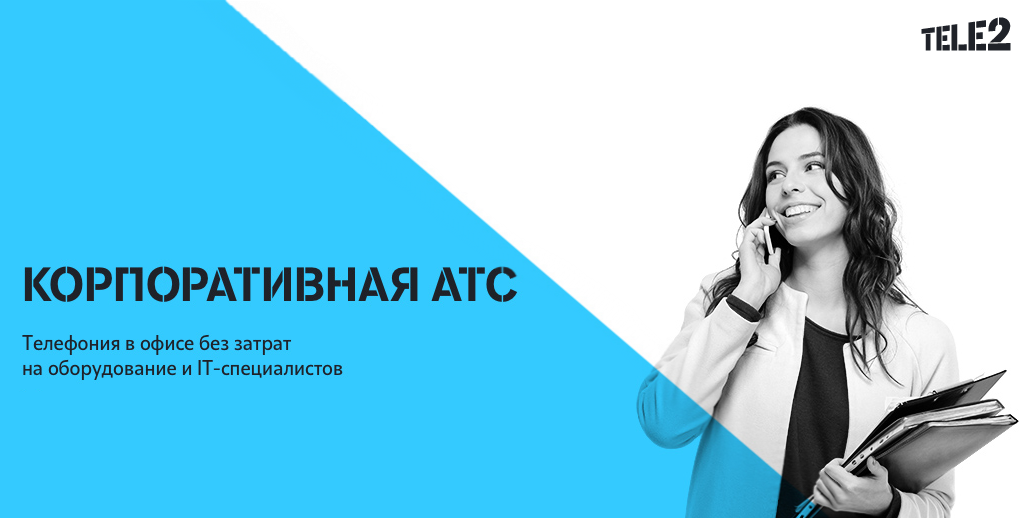 Tele2 запускает услугу «Корпоративная АТС 2.0» 1