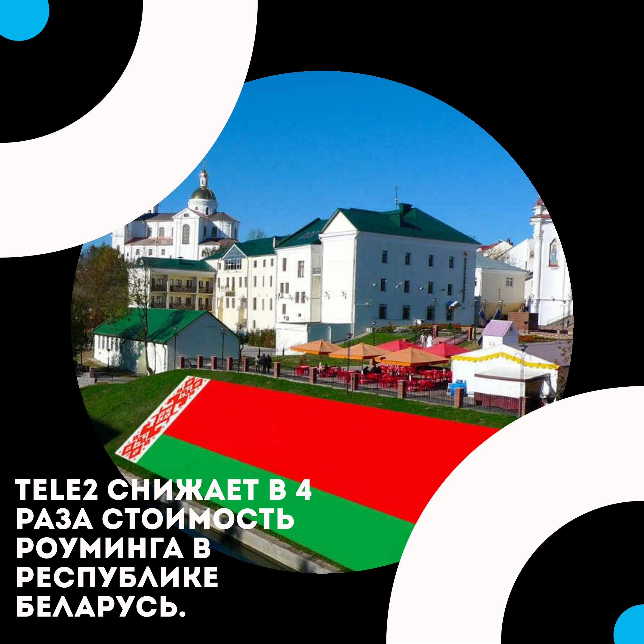 Tele2 снижает в 4 раза стоимость роуминга в Республике Беларусь 1