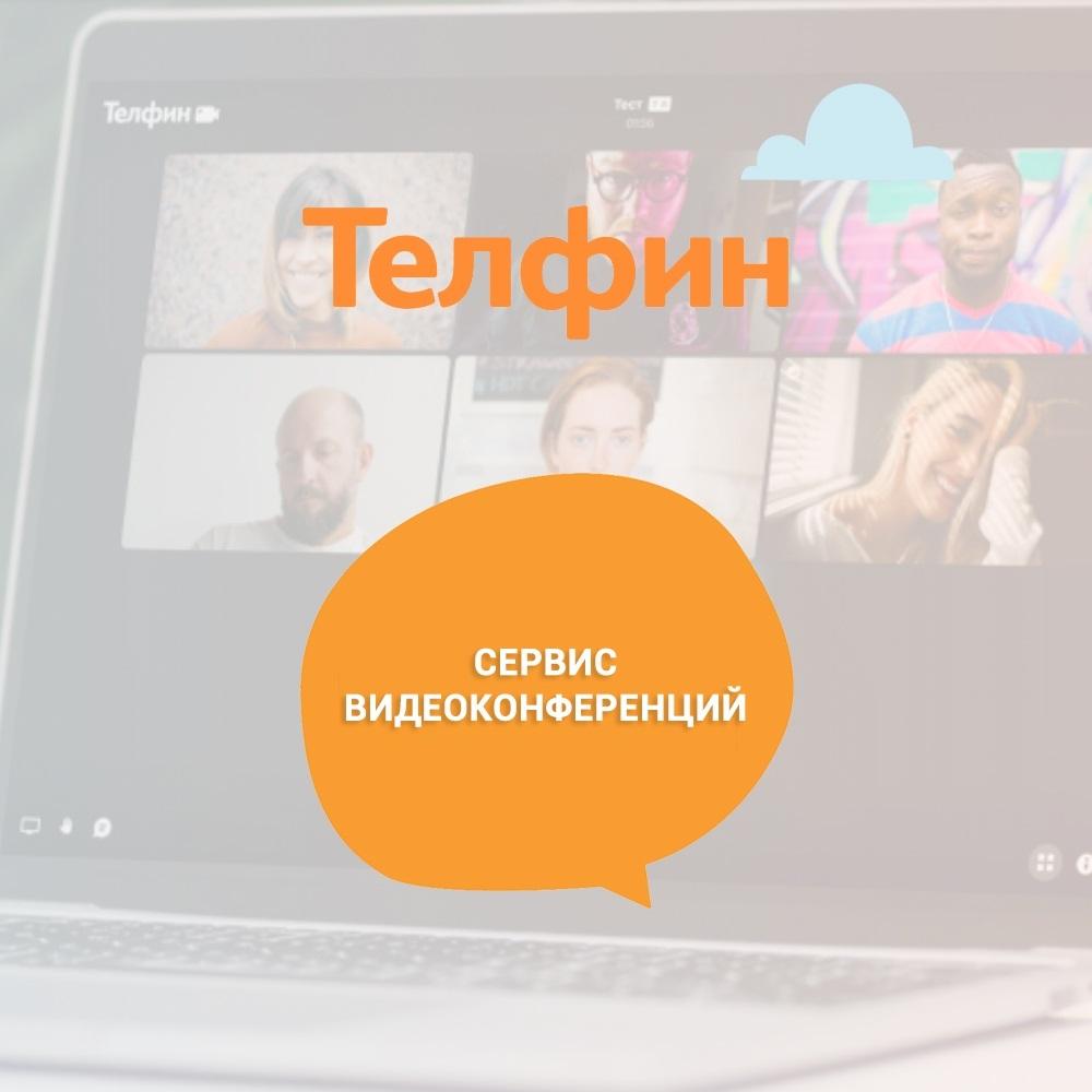 Новые функции сервиса видеоконференций Телфин 1