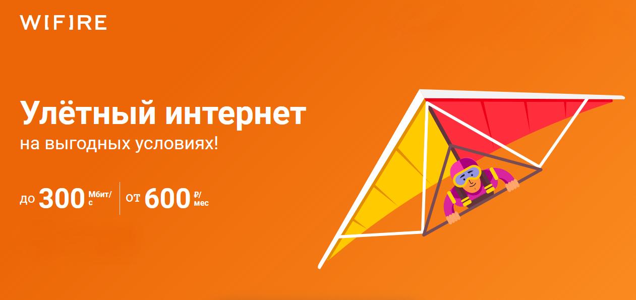 Новая линейка Wifire тарифов для жителей Курска, Белгорода и Старого Оскола 1