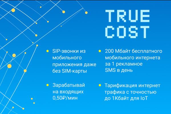 MCN Telecom запустил новый тариф на услуги мобильной связи TRUE COST 1