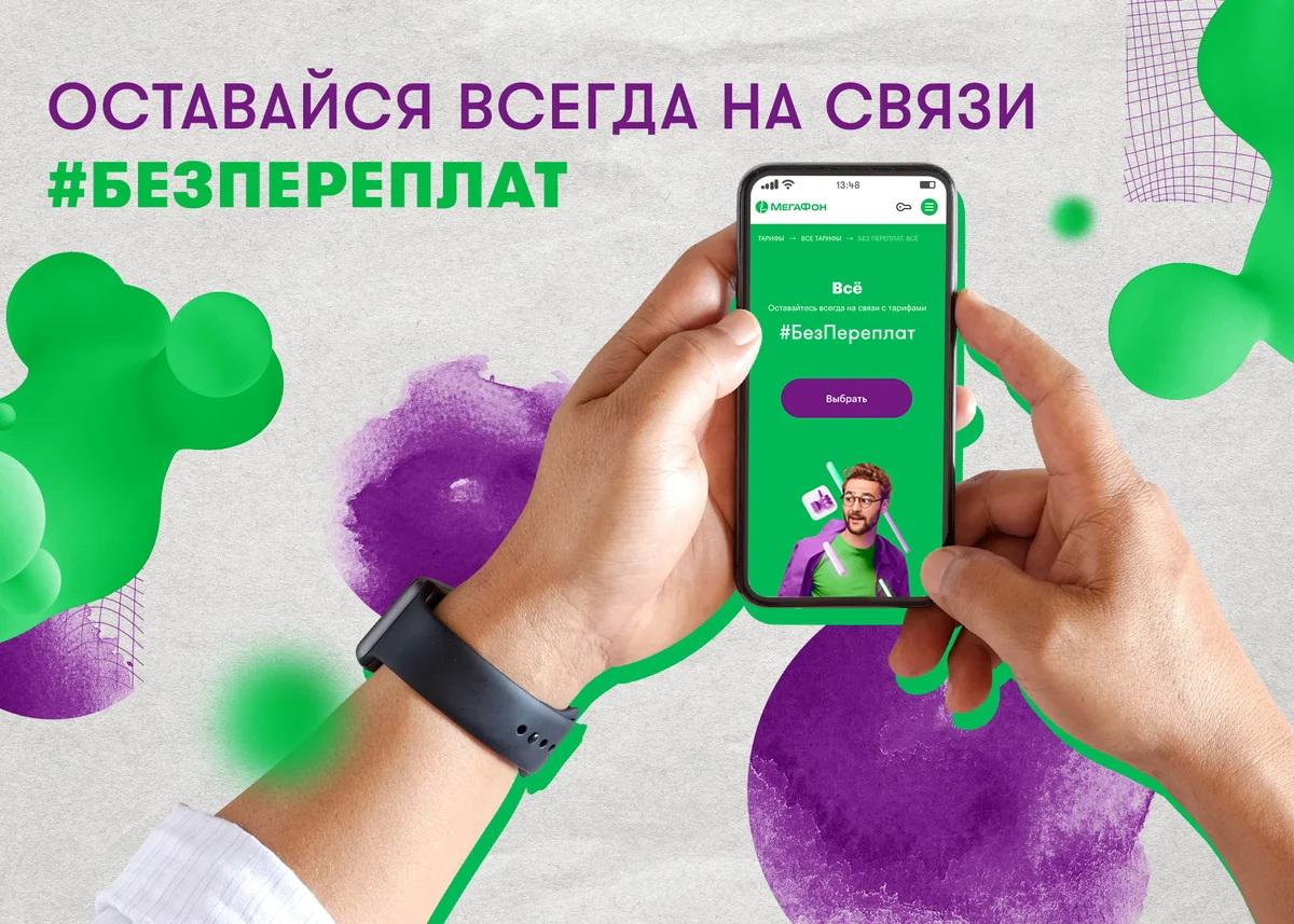 Звонки на МегаФон для мурманских абонентов оператора стали бесплатными 1