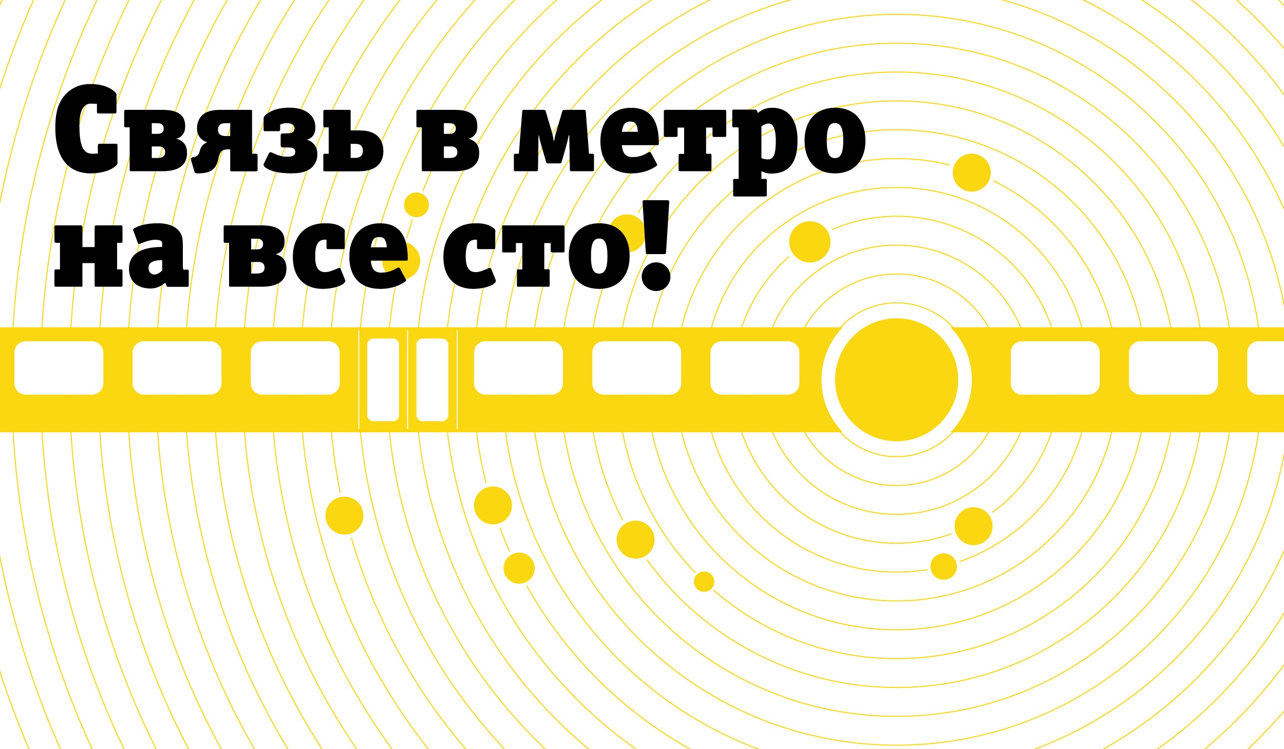 Билайн обеспечил 100% покрытие 4G на всех станциях Московского метрополитена 1