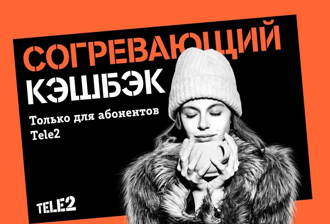 Tele2 дарит кешбэк до 2000 рублей 1