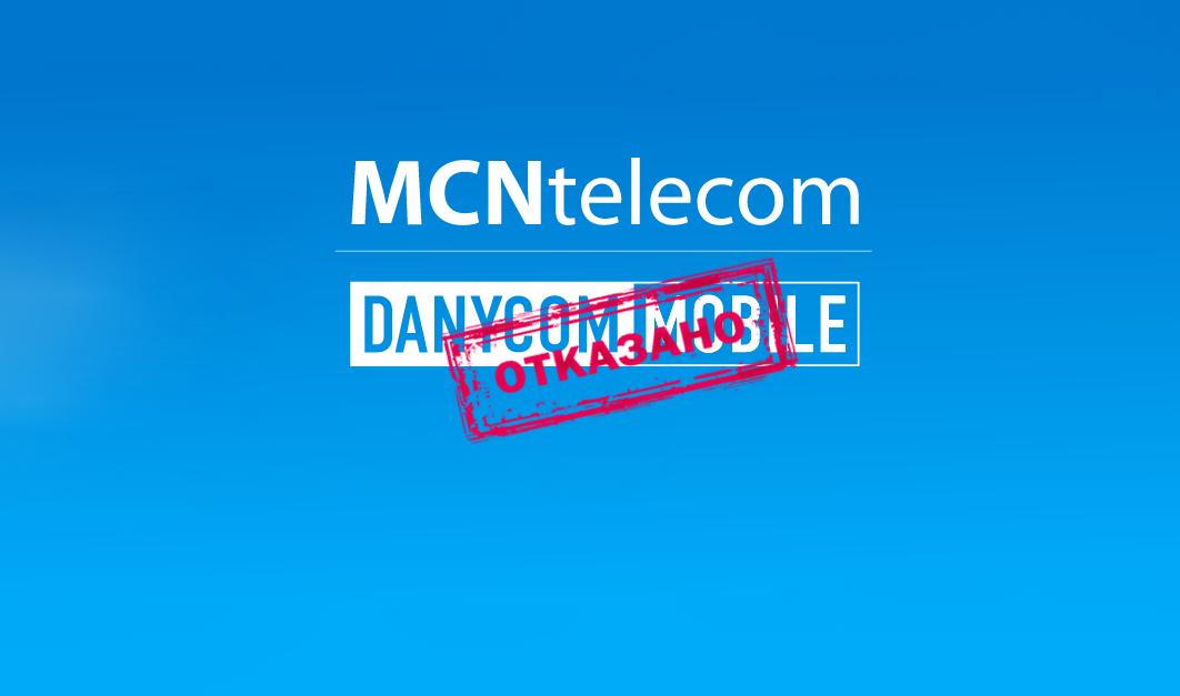 DANYCOM.Mobile перестал портировать номера в сеть MCN Telecom 1