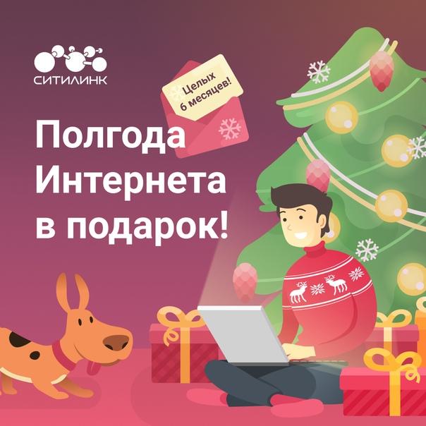 """Полгода домашнего интернета в подарок от """"Ситилинк"""" жителям Мурманской области 1"""