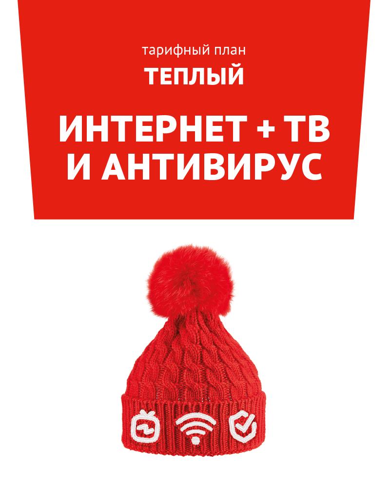 Тарифный план «Теплый» от ТТК 1