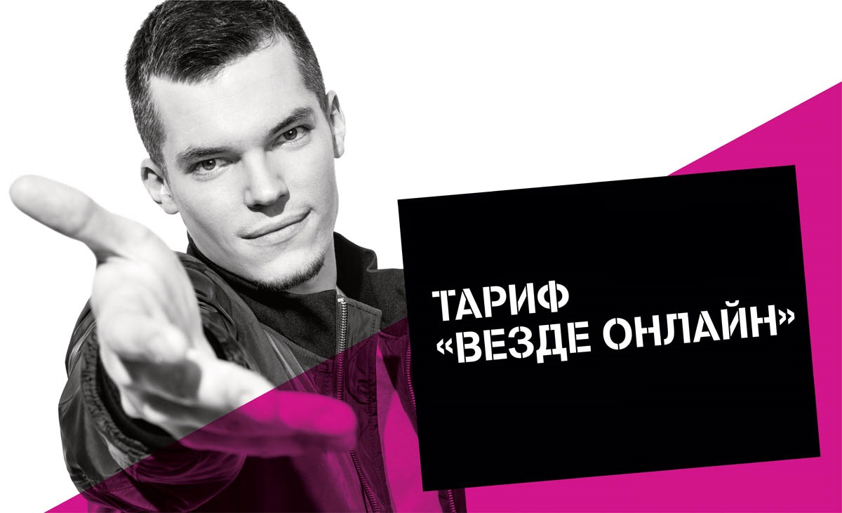 Tele2 запускает в Белгороде и Курске тариф «Везде онлайн» 1