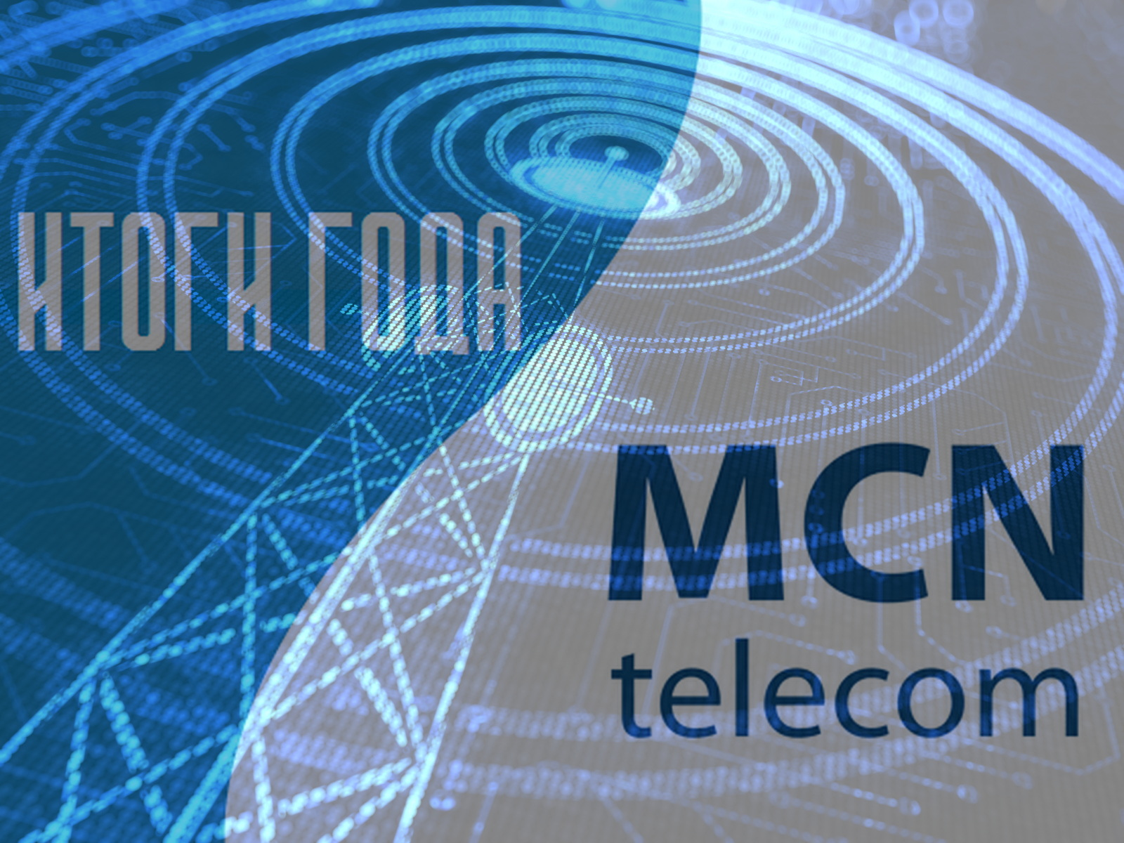 Итоги 2020 года MCN Telecom 1