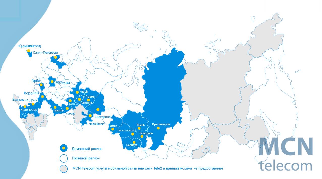 MCN Telecom теперь еще в трёх регионах страны: в Воронеже, Калининграде и Орле, 2