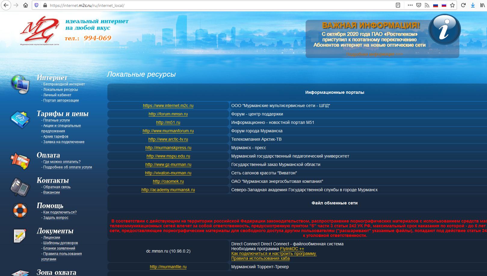 """Ростелеком """"рекламирует"""" онлайн - казино 4"""