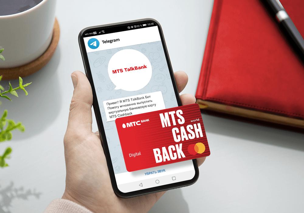 МТС Банк и TalkBank создадут совместный банкинг в мессенджерах 1