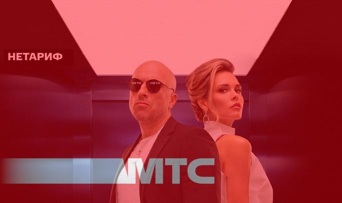 МТС ТВ от 49 руб. в месяц на Нетарифе 1