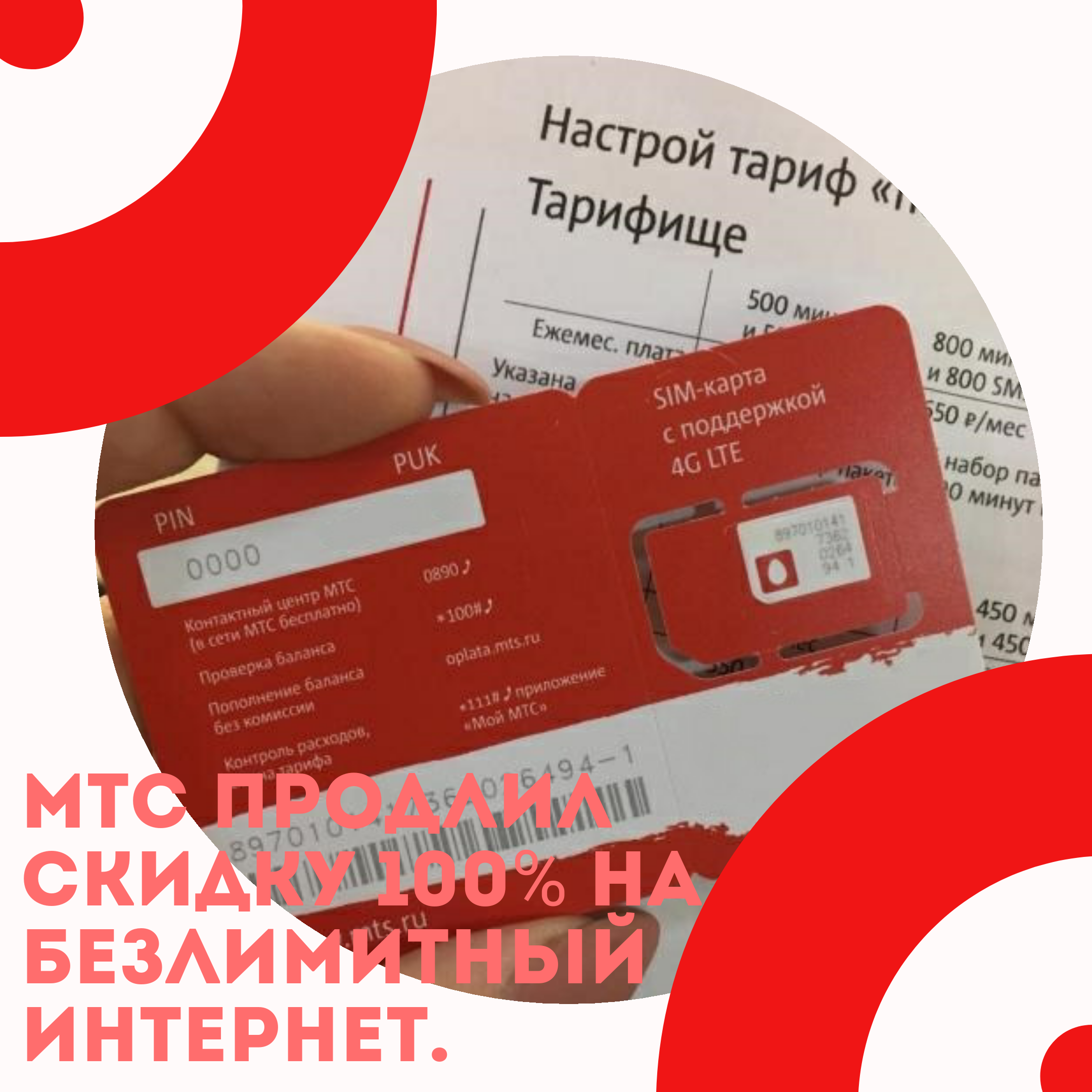 МТС продлил «Скидку 100% на Безлимитный интернет» до 31 марта 1